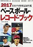 ベースボール・レコード・ブック〈2017〉
