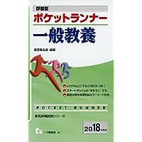 即答型 ポケットランナー一般教養 (教員採用試験シリーズ) ポケットランナーシリーズ
