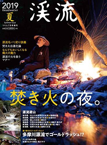 渓流2019 夏 2019年 7月号 [雑誌]: つり人 増刊