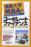 通勤大学MBA〈5〉コーポレートファイナンス (通勤大学文庫) 画像