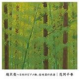 越天楽?日本のピアノ曲、信時潔の系譜