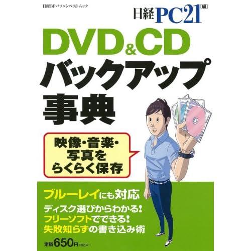 DVD&CDバックアップ事典 (日経BPパソコンベストムック)
