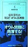 有田芳生の対決!オウム真理教 (Asahi news shop (028))