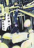 愛が嫌い (文春e-book)