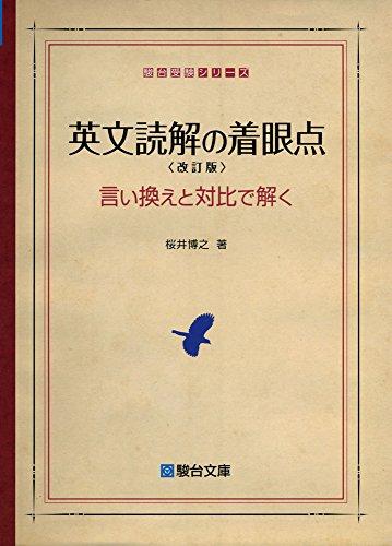 駿台文庫『桜井博之 英文読解の着眼点 〈改訂版〉 -言い換えと対比で解く-』