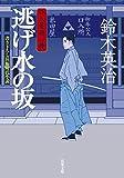 逃げ水の坂―口入屋用心棒 (双葉文庫)