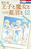 王子と魔女と姫君と 12 (花とゆめコミックス)