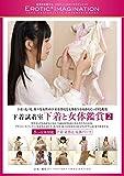 下着試着室 下着と女体鑑賞 2 F-FACTORY/妄想族 [DVD]