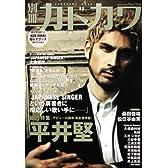 別冊カドカワ 総力特集 平井堅  62483‐89 (カドカワムック 386)