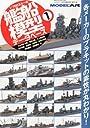MODEL Art (モデル アート) 増刊 1/700艦船模型ベータベース 2013年 06月号 雑誌