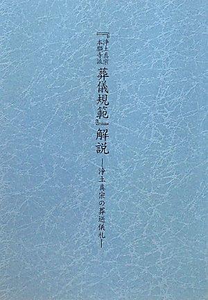『浄土真宗本願寺派葬儀規範』解説―浄土真宗の葬送儀礼