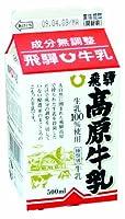 【飛騨牛乳】飛騨高原牛乳500ml