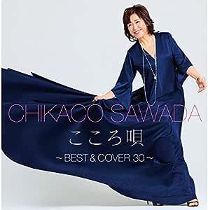 こころ唄 ~Best & Cover 30~