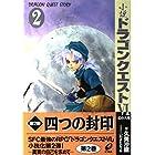 小説 ドラゴンクエスト6―幻の大地〈2〉