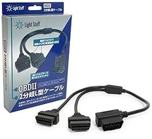Light Staff OBD2用 16ピン 延長2分岐ケーブル L型タイプ 電源取り出し 分配 OBD OBDII コネクター