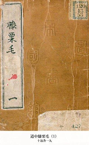 道中膝栗毛(1) (国立図書館コレクション)の詳細を見る