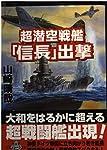 超潜空戦艦「信長」出撃 (コスモシミュレーション文庫)
