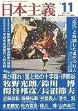 季刊 日本主義 No.11 2010年秋号 特集・飯田、伊那の衆と「夜明け前」――激動の幕末期をサバイバルした旗本・大名家と民衆の知と力