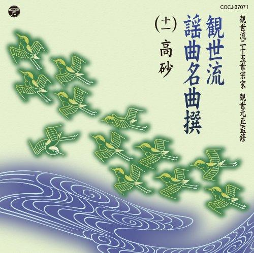 観世流謡曲名曲撰(十一) 高砂(たかさご)