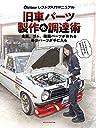 旧車パーツ製作 調達術 (ヤエスメディアムック590)
