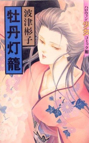 牡丹灯篭 (ハロウィン少女コミック館)