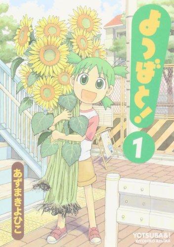 よつばと! (1) (電撃コミックス)の詳細を見る