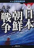 新・日本朝鮮戦争 第三部 王朝後継抗争 (徳間文庫)