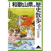 和歌山県の歴史散歩
