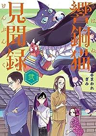 響銅猫見聞録(弐) (ねこぱんちコミックス)