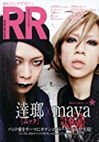 ROCK AND READ 045(在庫あり。)