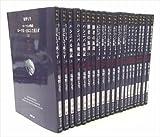 ローマ人の物語 新潮文庫版 全43巻セット