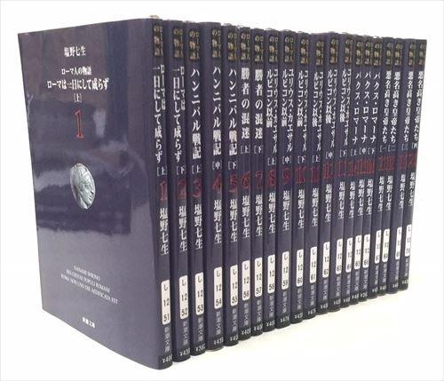 塩野七生『ロ-マ人の物語』の旅 コンプリ-トセット 全43巻の詳細を見る