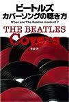 ビートルズ カバーソングの聴き方―What are The Beatles made of?