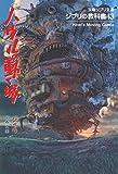 ジブリの教科書13 ハウルの動く城 (文春ジブリ文庫)