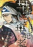 早雲の軍配者2(完) (マッグガーデンコミックス Beat'sシリーズ)