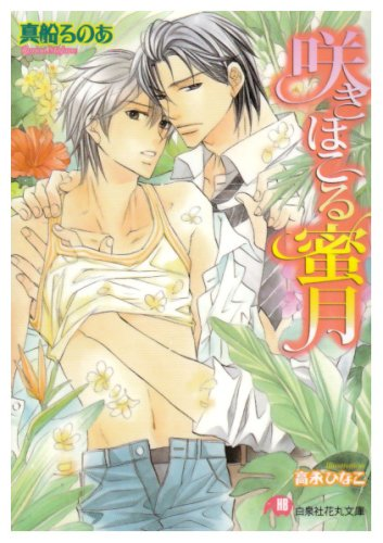 咲きほこる蜜月 (白泉社花丸文庫)