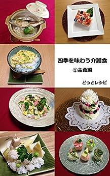 [どっとレシピ管理栄養士]の四季を味わう介護食: ①主食編