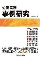 労働実務事例研究 平成28年版