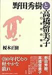 野田秀樹と高橋留美子―80年代の物語