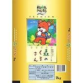 【精米】平成28年熊本県産Sランク森のくまさん2kg【特別栽培米】
