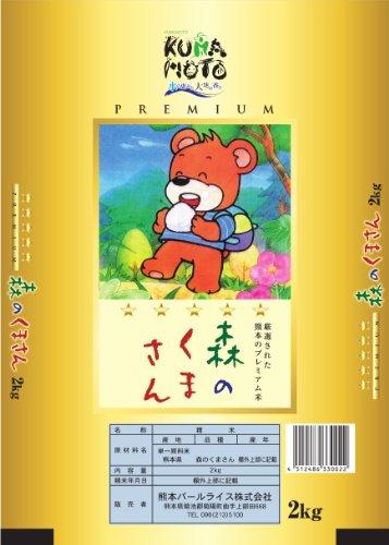 【精米】特別栽培米Sランク森のくまさん2kg