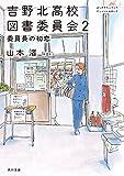 吉野北高校図書委員会〈2〉委員長の初恋 (角川文庫)