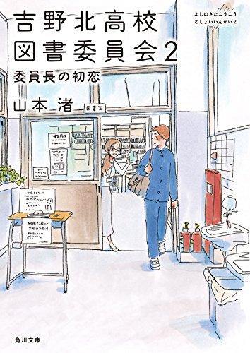 吉野北高校図書委員会〈2〉委員長の初恋 (角川文庫)の詳細を見る