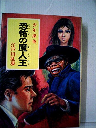 少年探偵江戸川乱歩全集〈40〉恐怖の魔人王