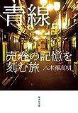 青線 売春の記憶を刻む旅 (集英社文庫)