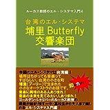 ルーカス教授のエル・システマ入門4台湾のエル・システマ 埔里Butterfly交響楽団 (知は力なり!シリーズ)
