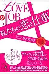 私たちの恋と仕事 (中経の文庫) 文庫