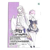 Re ゼロから始める異世界生活 短編集2 特典書き下ろしSS