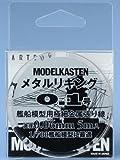 モデルカステン メタルリギング0.1号 約0.06mm (5メートル入)