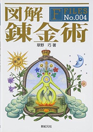 図解 錬金術 (F‐Files No.004)